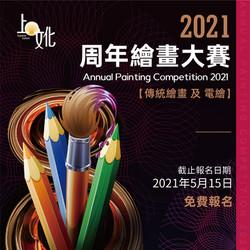 上‧文化周年繪畫大賽2021 (報名中)