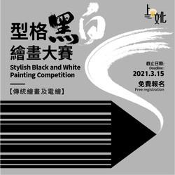 型格黑白繪畫大賽 (評審階段)