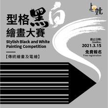 型格黑白繪畫大賽