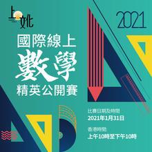 國際線上數學精英公開賽2021