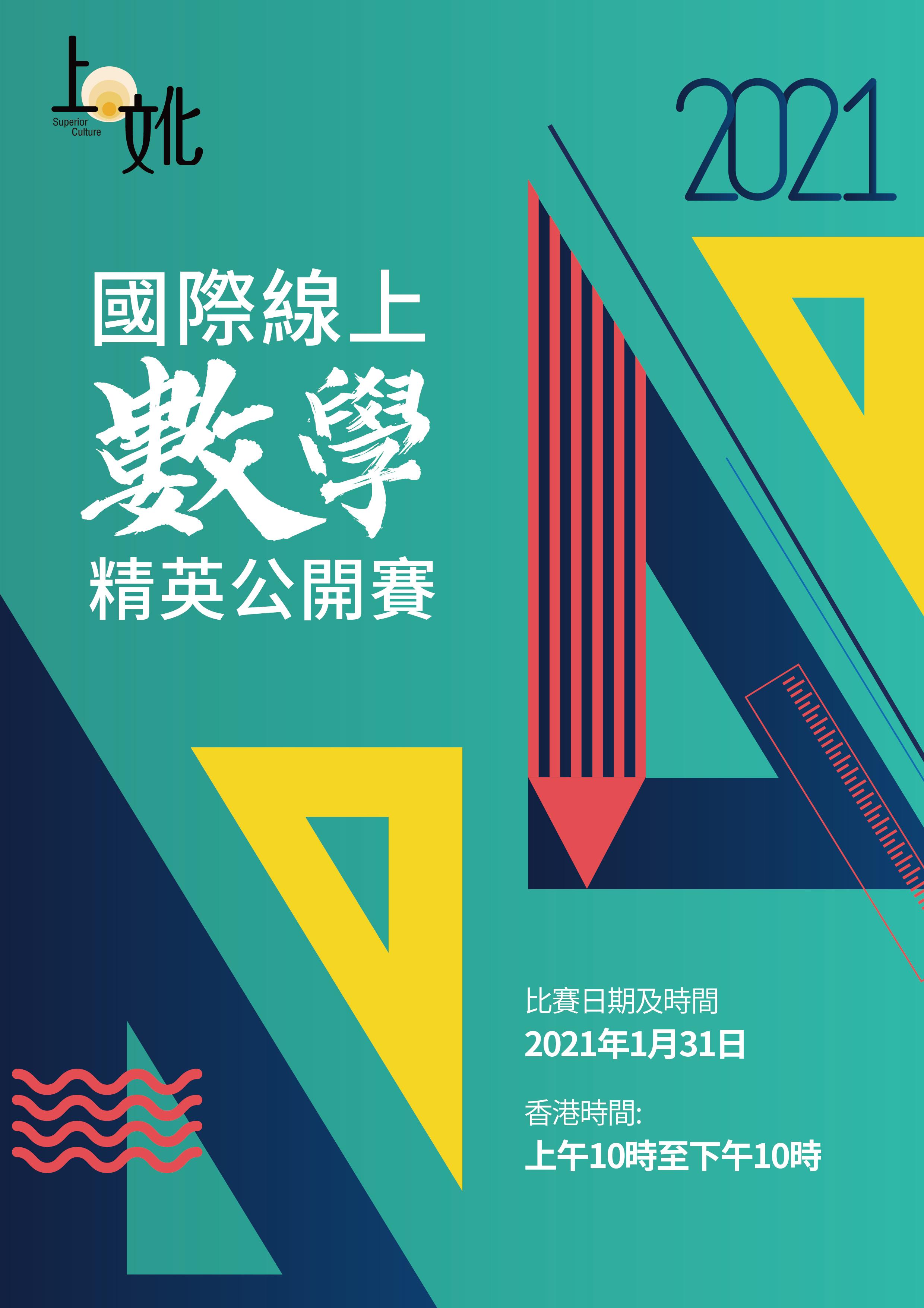 國際線上數學精英公開賽 2021 (獎項申請階段)