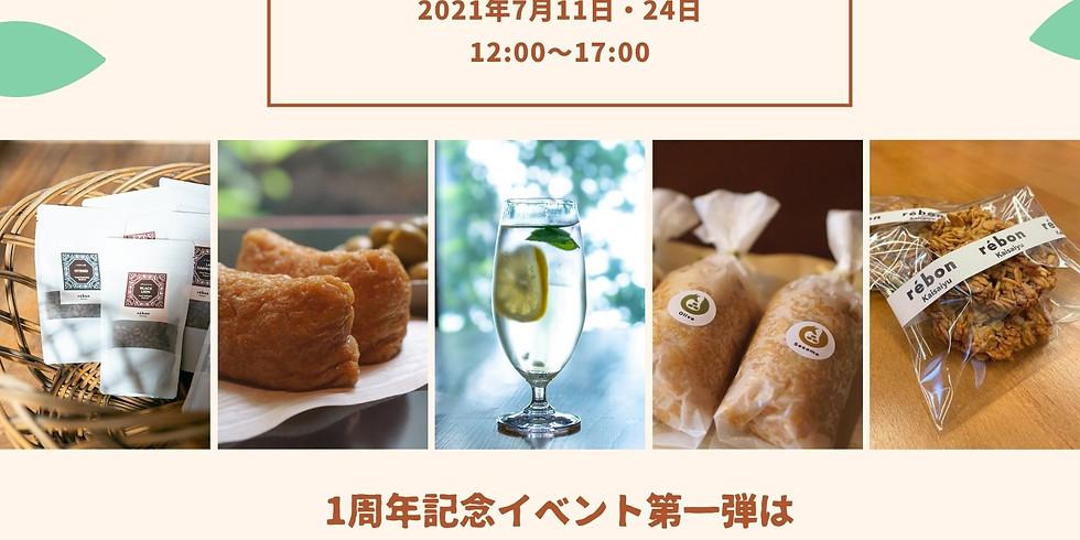 1周年記念イベント第一弾!ぽかぽかマルシェ