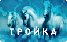 Troika Card of the Moscow Metro