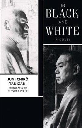 In Black and White : A Novel by Jun'ichiro Tanizaki