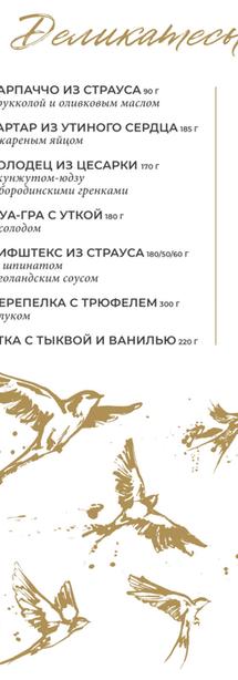 ночной клуб ресторан москва сити birds 3