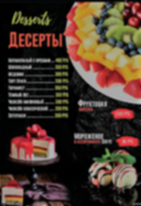 меню  горячее салаты облако 54. десерт.p