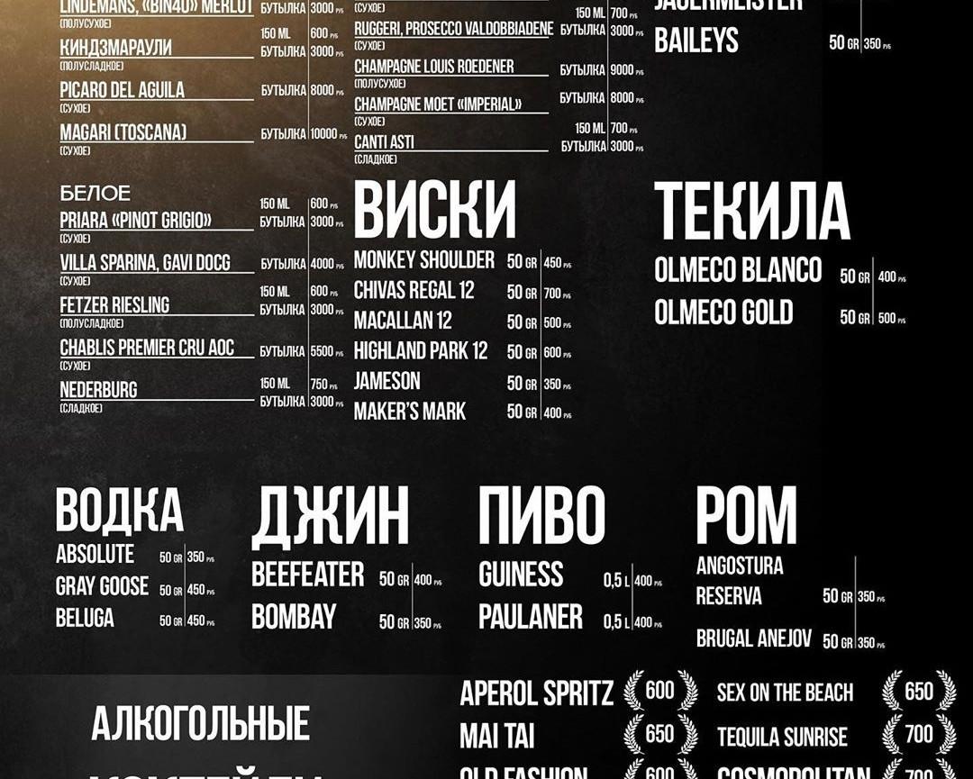 меню бар цена москва сити кальяннаярестаран.j