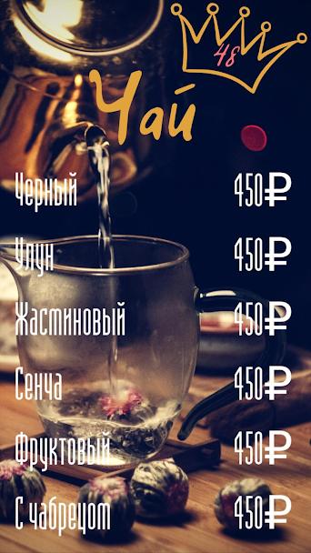 меню цена кальян чай москва сити.png