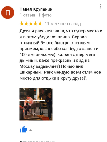 Отзывы Москва Сити Ресторан кальянная ка