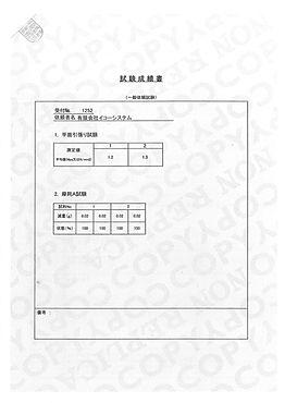 試験成績表②