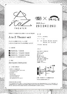 A to Z 1 ウラ.jpg