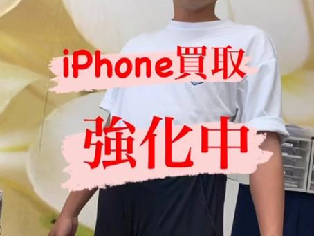 iPhone強化買取!