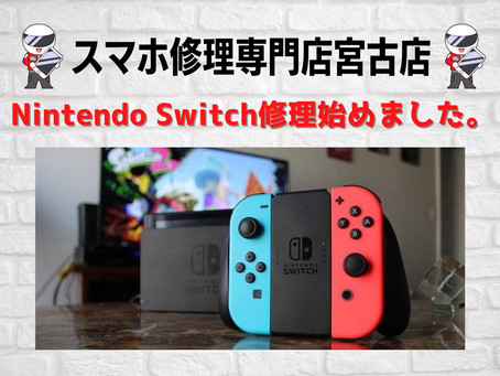 Nintendo Switch修理始めました!✨