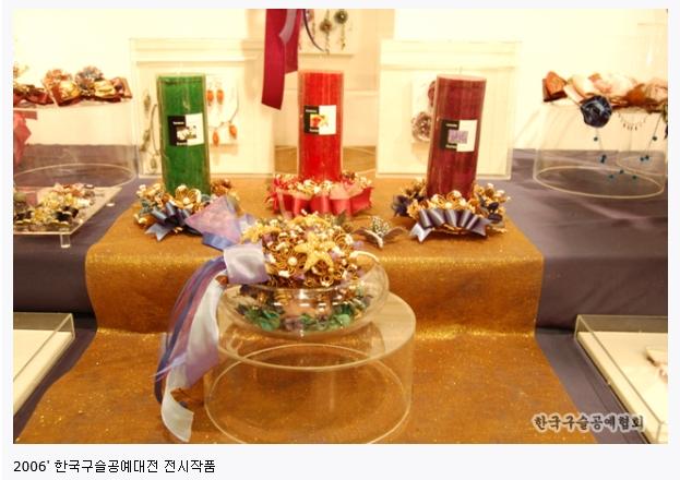 2006 한국구슬공예대전 수상작품 27