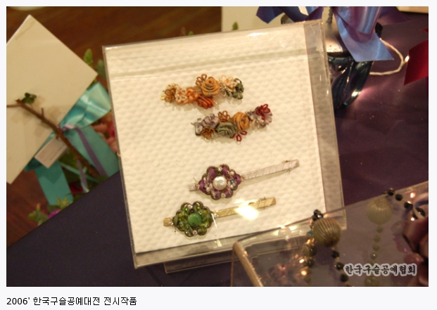 2006 한국구슬공예대전 수상작품 26