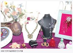 2006 한국구슬공예대전 수상작품 37