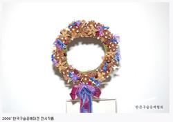 2006 한국구슬공예대전 수상작품 25