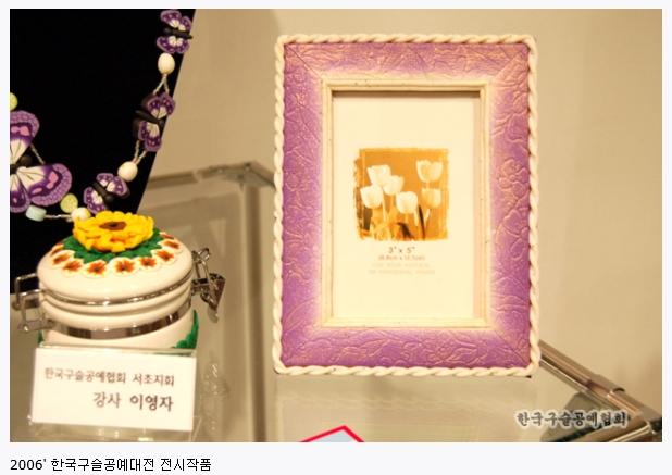 2006 한국구슬공예대전 수상작품 48