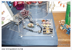 2006 한국구슬공예대전 수상작품 24