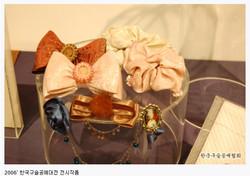 2006 한국구슬공예대전 수상작품 28