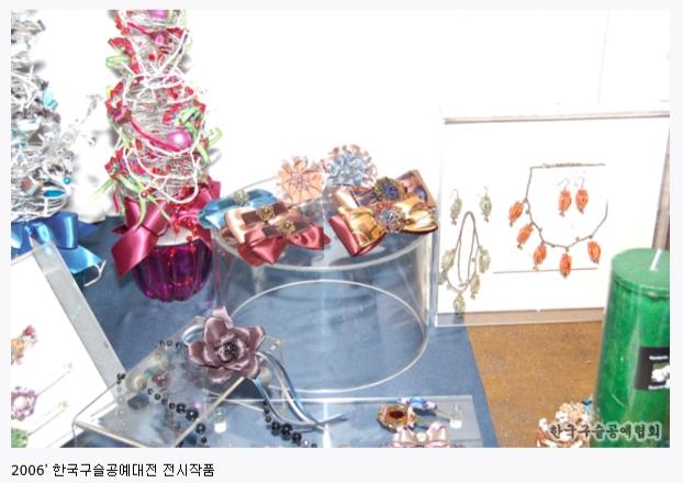 2006 한국구슬공예대전 수상작품 23
