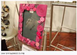 2006 한국구슬공예대전 수상작품 47