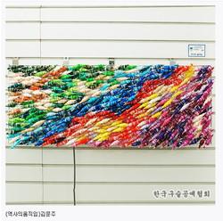 2006 한국구슬공예대전 수상작품 9
