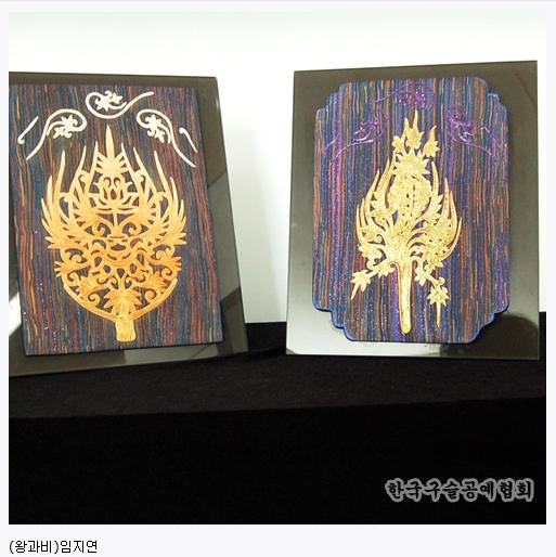 2006 한국구슬공예대전 수상작품 10