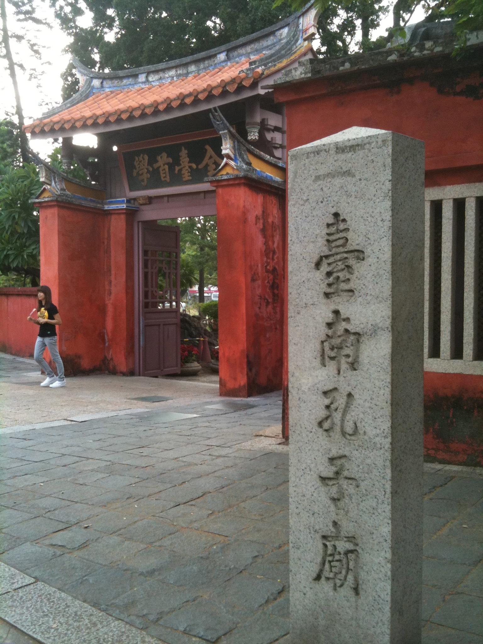 台南孔子廟