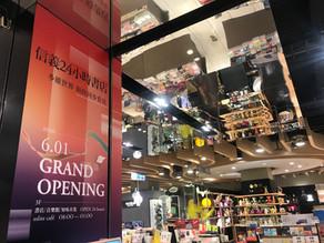 台北文化印記傳承 | 誠品信義店