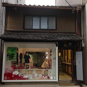 京都的町屋欣力