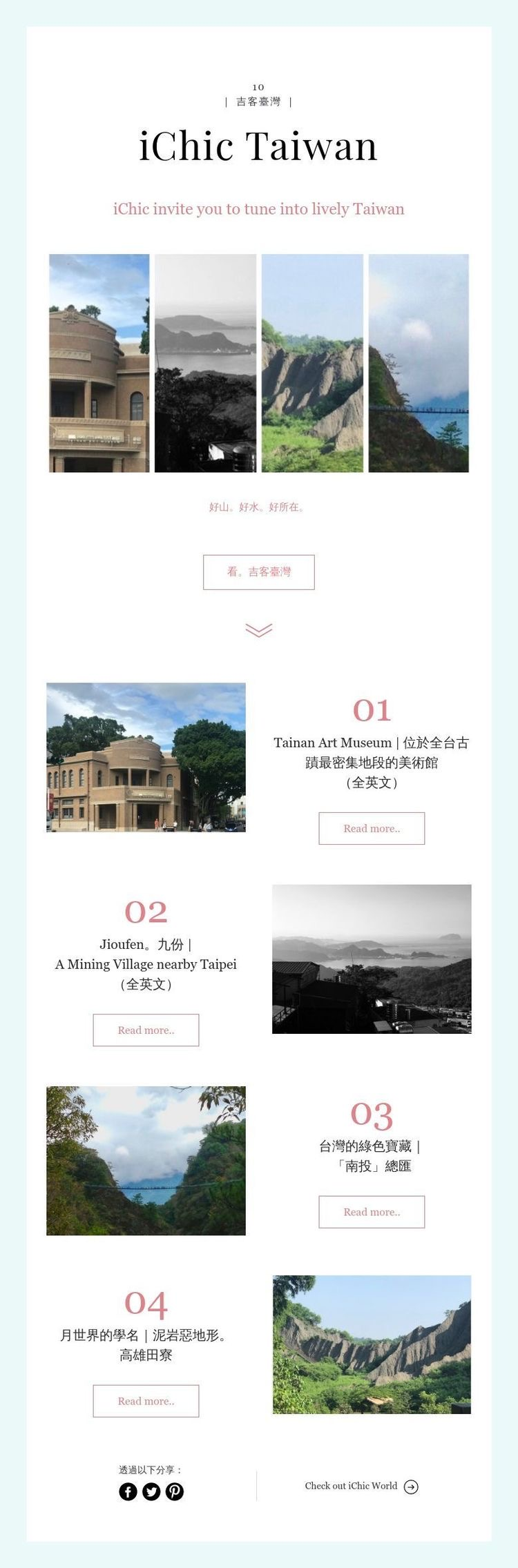 10 | 吉客臺灣 | iChic Taiwan