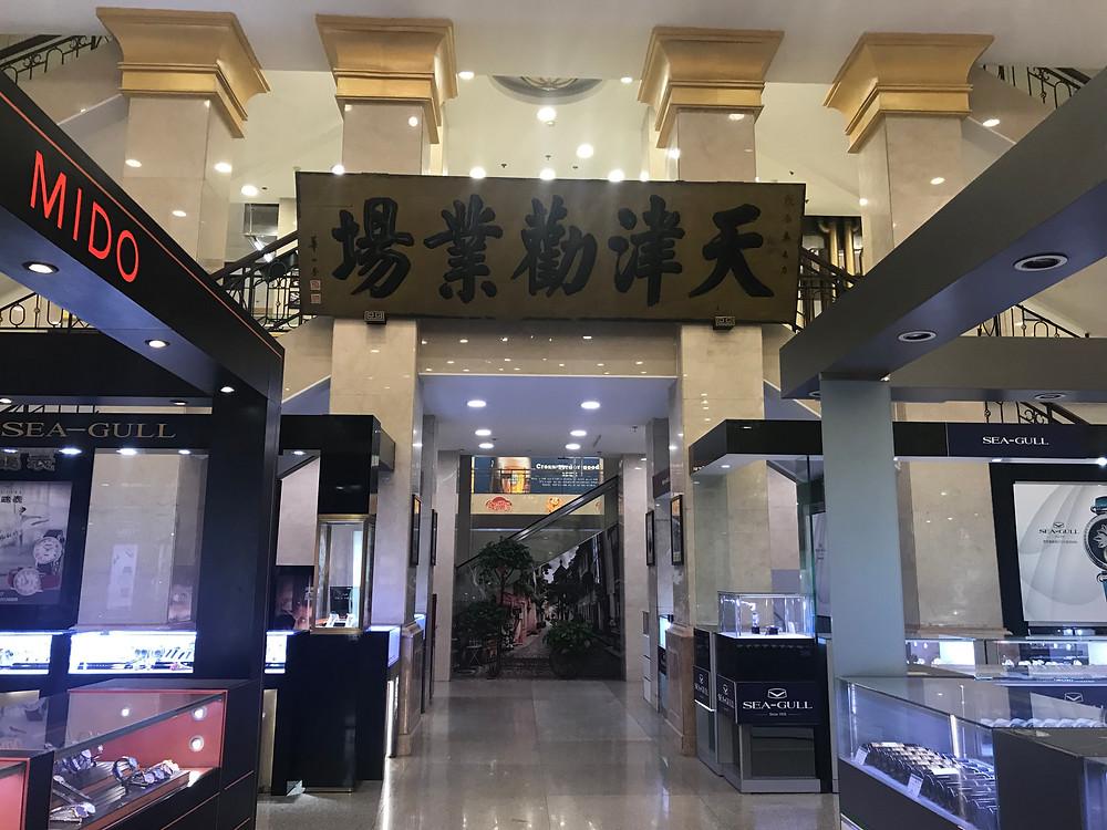 書法家華世奎書寫的「天津勸業商場」金字招牌