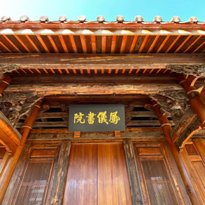 Taiwan's Academy in Qing Dynasty | 鳳儀書院之科舉印象