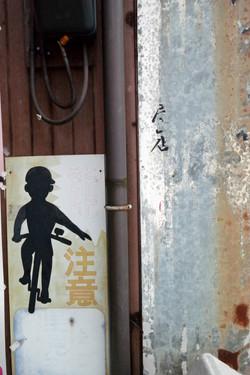 wabi sabi signage