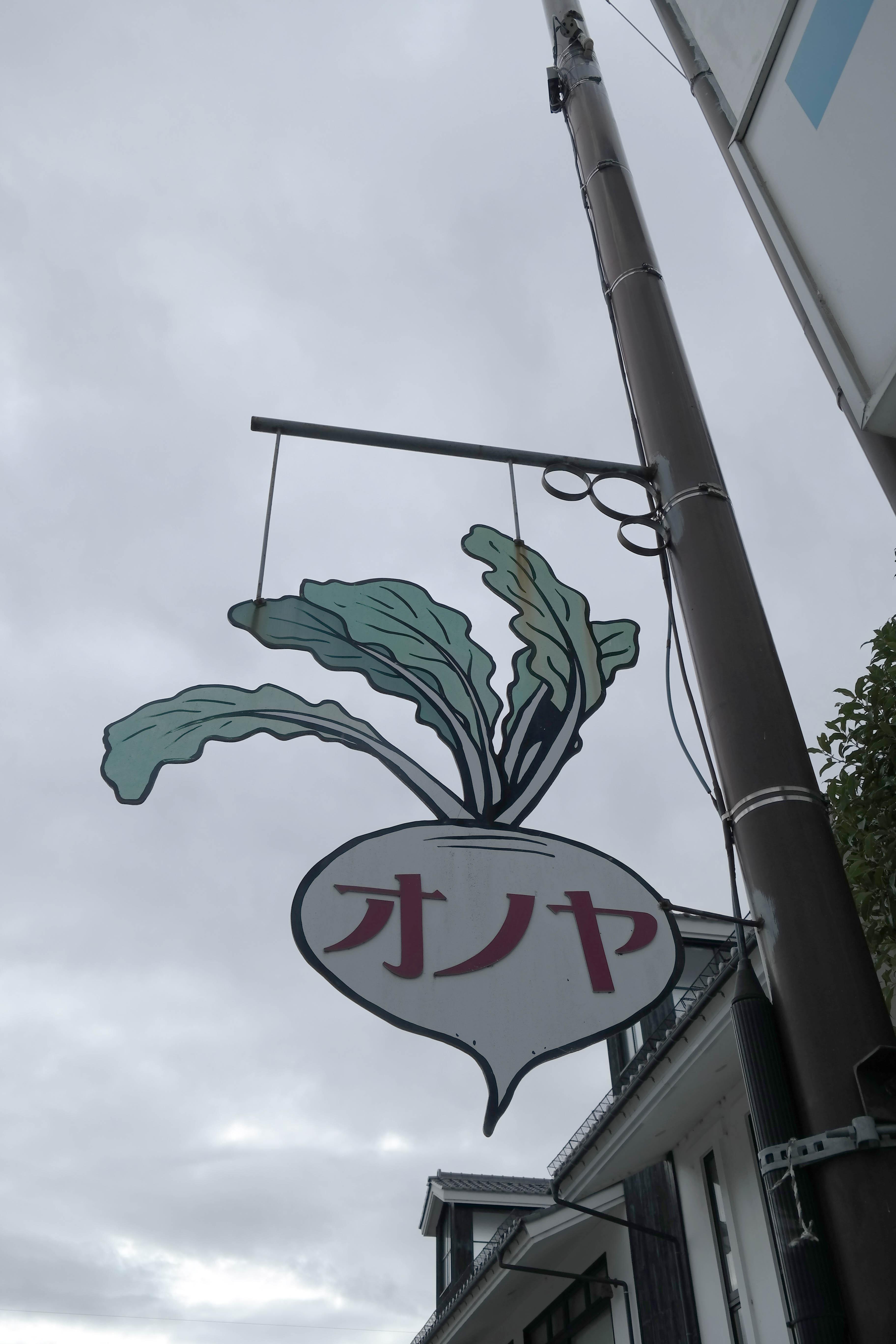 Aizu radish sign