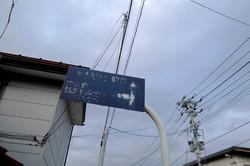 kitakata signs and lines