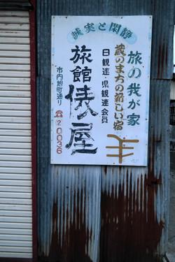 kitakata wabi sabi sign