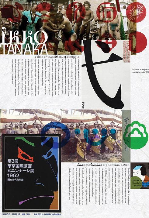 coachvalsloan_ikko tanaka project