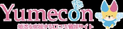 logo_yumecon.png