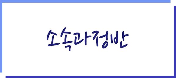 소속과정반.png
