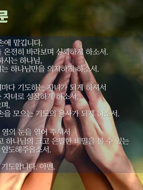 자녀를 위한 기도문