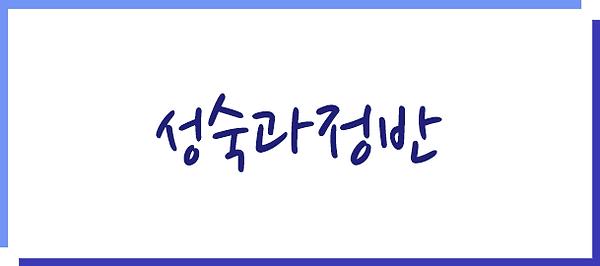 성숙과정반.png