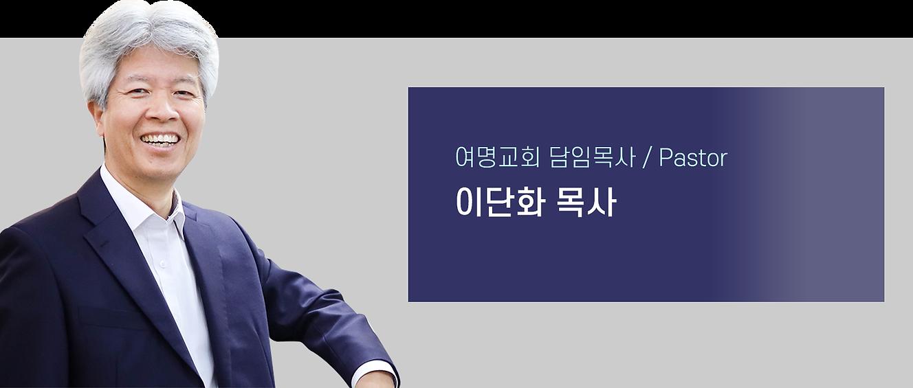 사역자사진_담임목사님.png