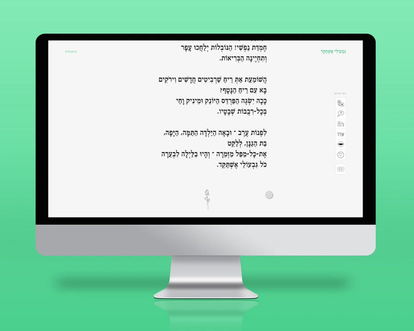 Hayyim Nahman Bialik - Poem.mov