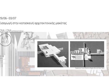 Εισαγωγή στην κατασκευή αρχιτεκτονικής μακέτας / Introduction to architectural model construction