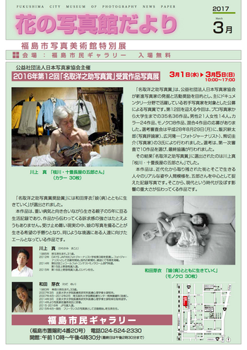 福島市民ギャラリーさんにて写真展が開催されています。