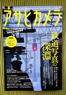 『アサヒカメラ2月号』に掲載されました!