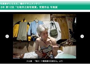 日本に帰国。写真展情報の詳細。