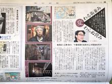 東京新聞朝刊(25日付)にインタビューが掲載されました。